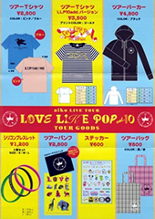LLP10グッズ