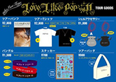 LLP11グッズ