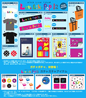 LLP12グッズ