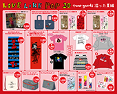 LLP20グッズ