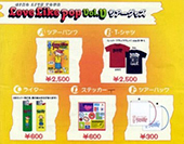 LLP5グッズ