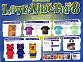 LLP8グッズ